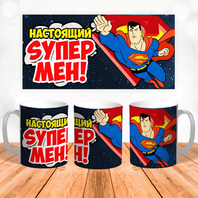 "Кружка ""Настоящий Супермен"""