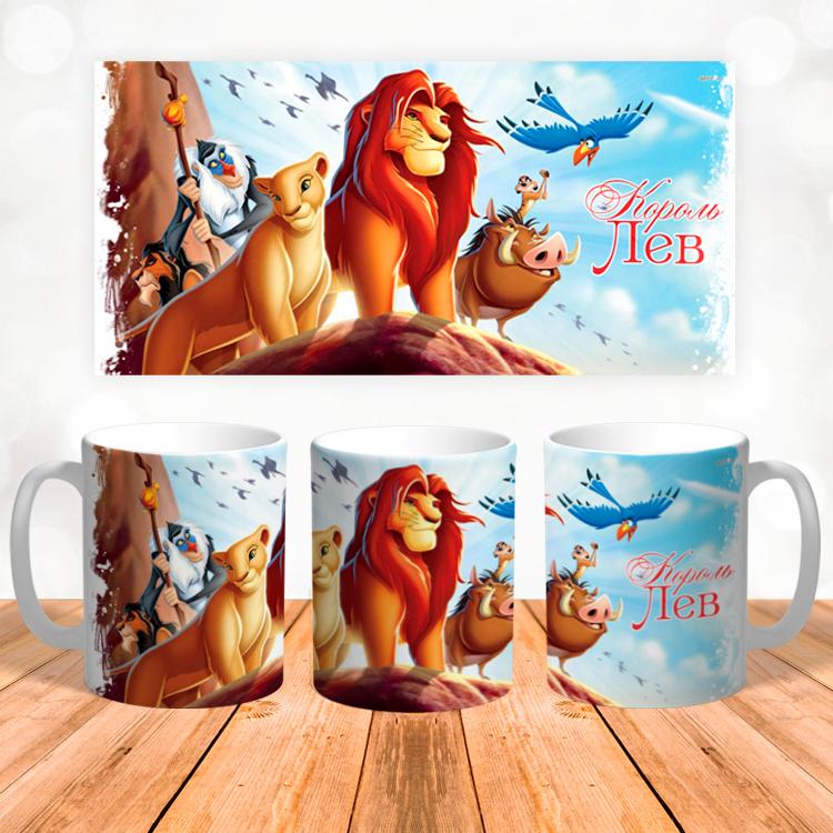 """Кружка с персонажами """"Король лев"""""""