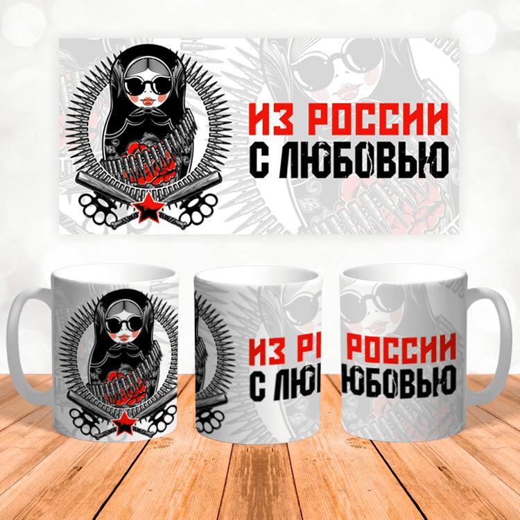 """Кружка """"Из России с любовью"""""""