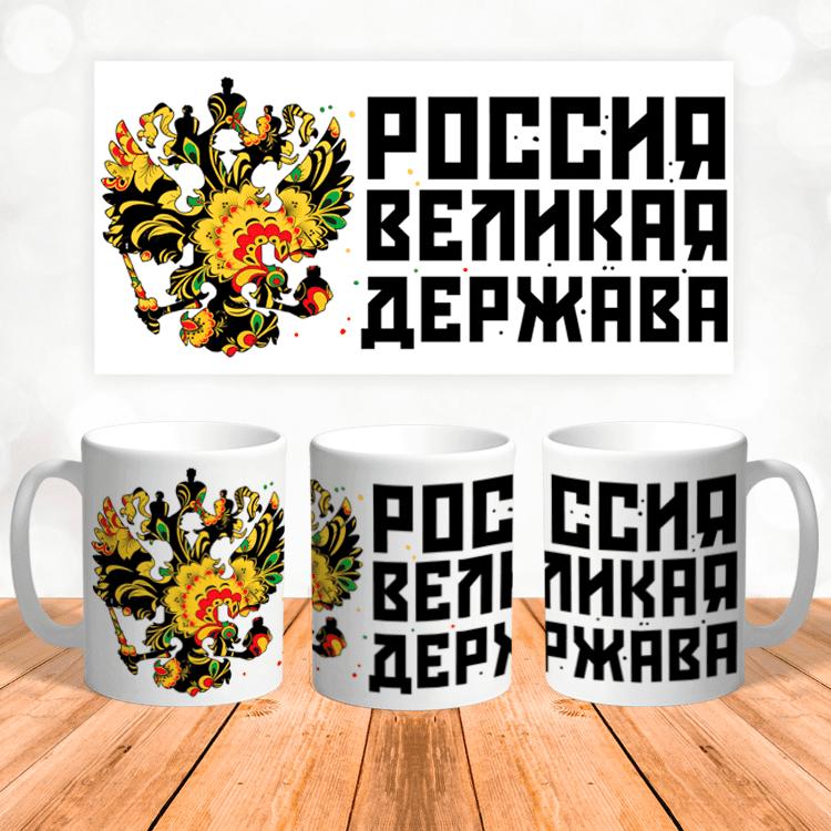 """Кружка """"Россия великая держава"""""""