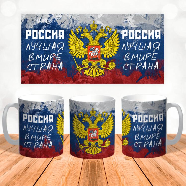 """Кружка """"Россия лучшая в мире страна"""""""