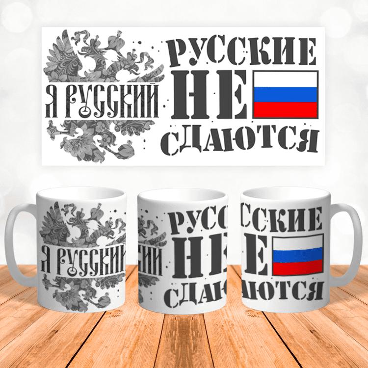 """Кружка """"Русские не сдаются"""""""