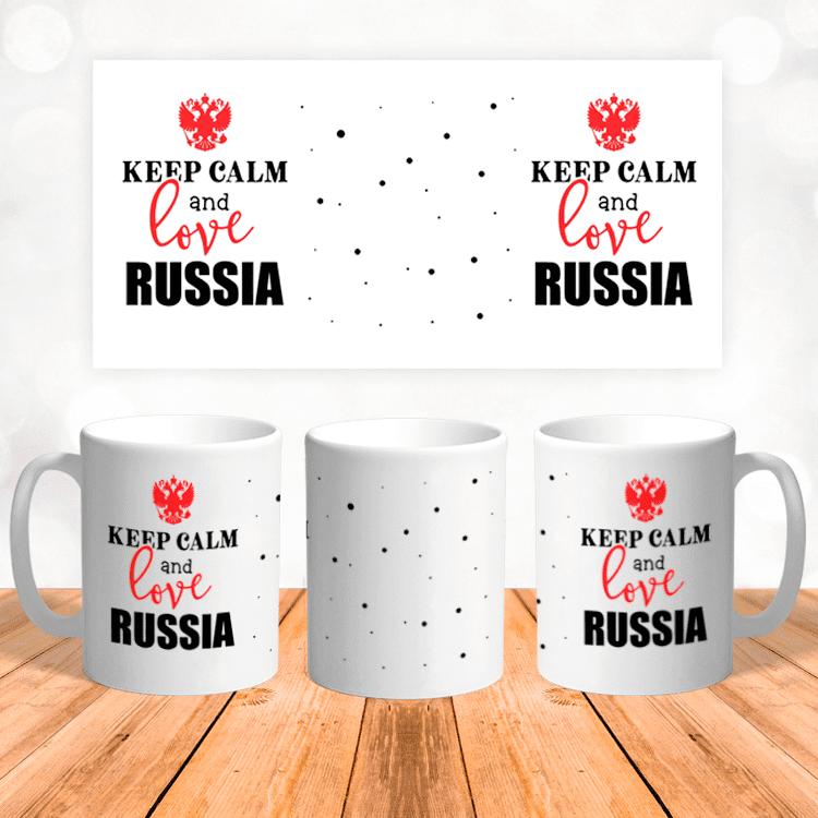 "Кружка ""Keep calm and love Russia"""