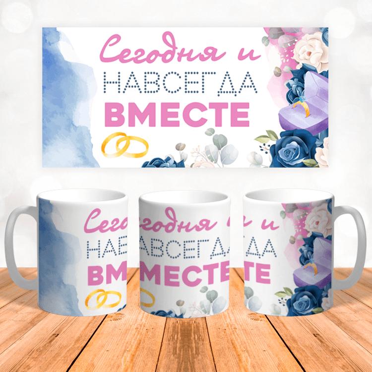 """Кружка """"Навсегда вместе"""""""