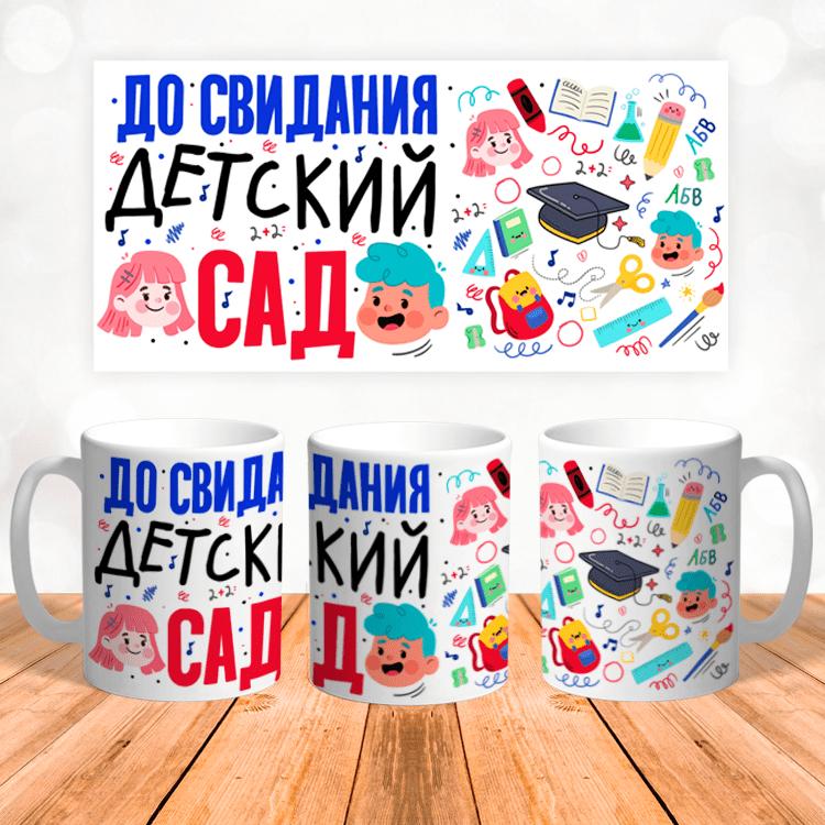 """Кружка """"Детский сад"""""""