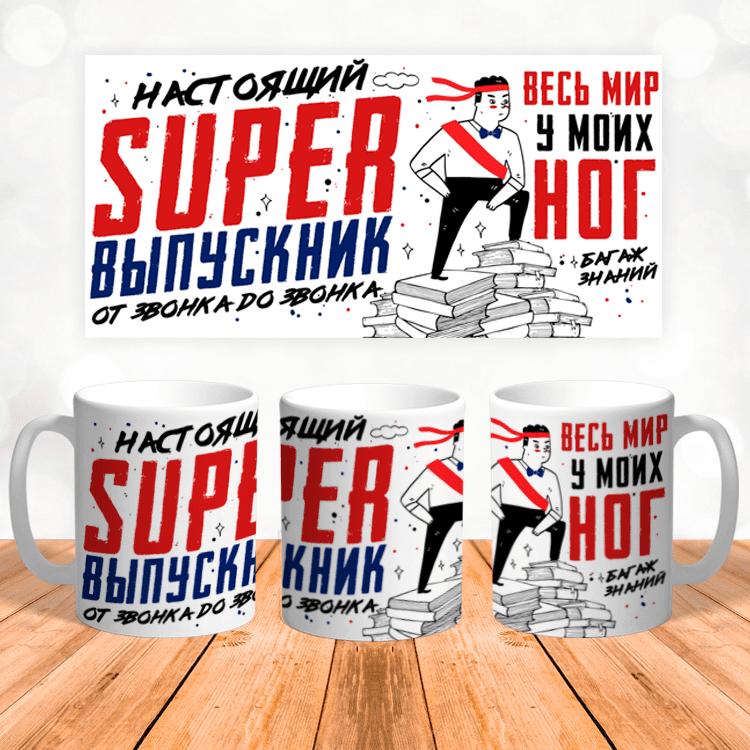 """Кружка """"Супер выпускник"""""""