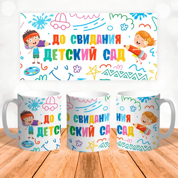"""Кружка """"До свидания детский сад"""""""