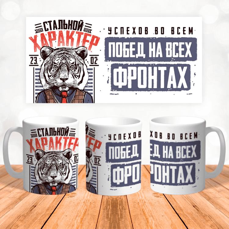 """Кружка """"Стальной характер"""""""