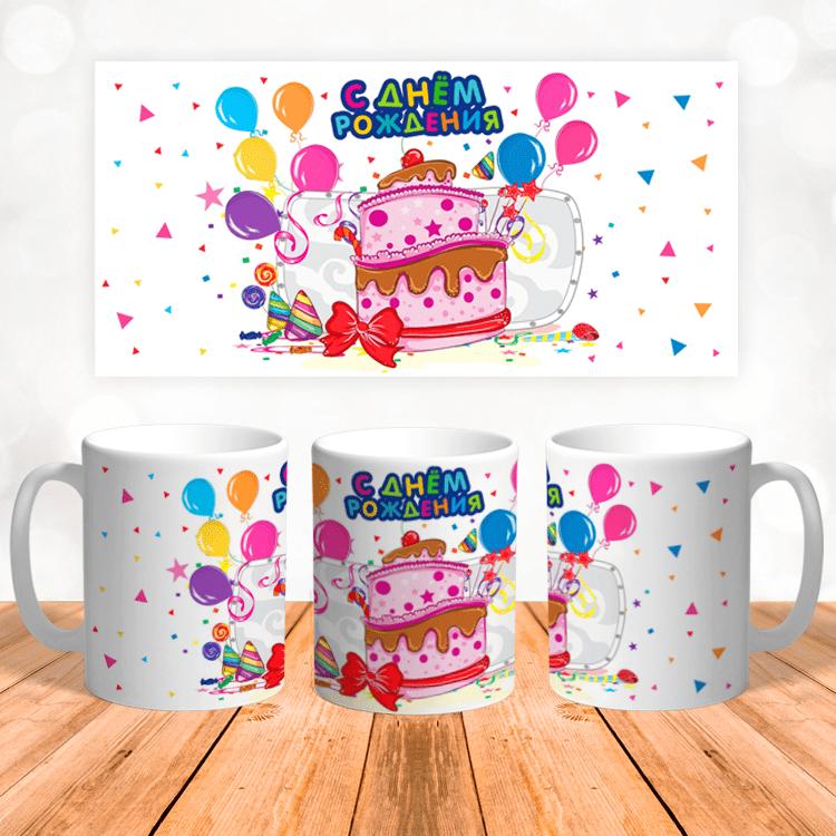 """Кружка с тортом """"С Днём рождения"""""""