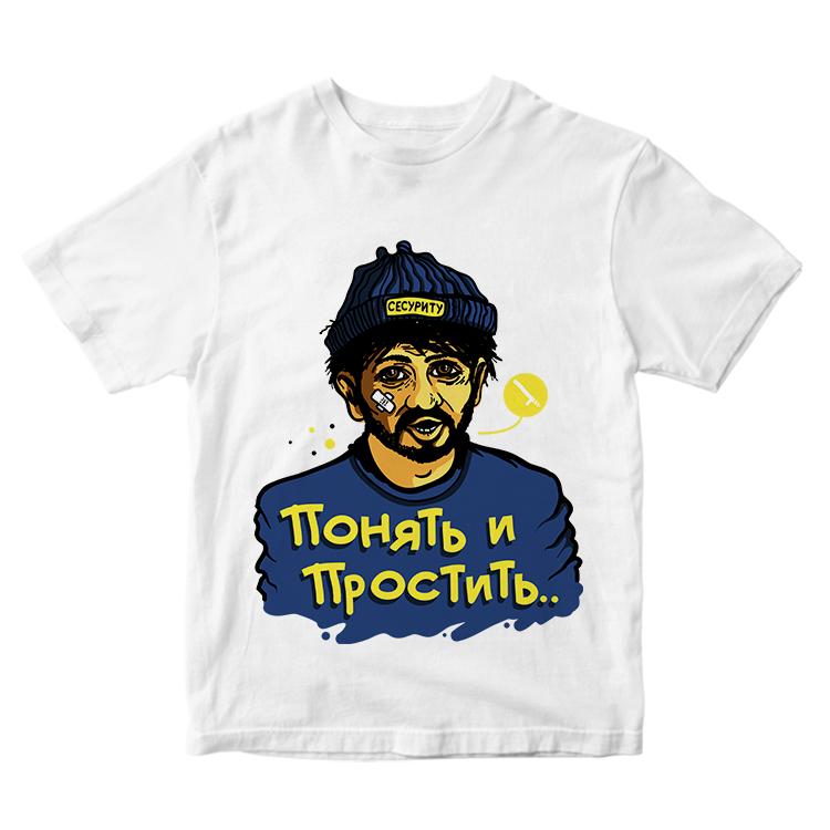 """Мужская футболка """"Понять и простить"""""""