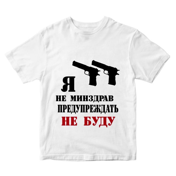 """Мужская футболка """"Предупреждать не буду"""""""