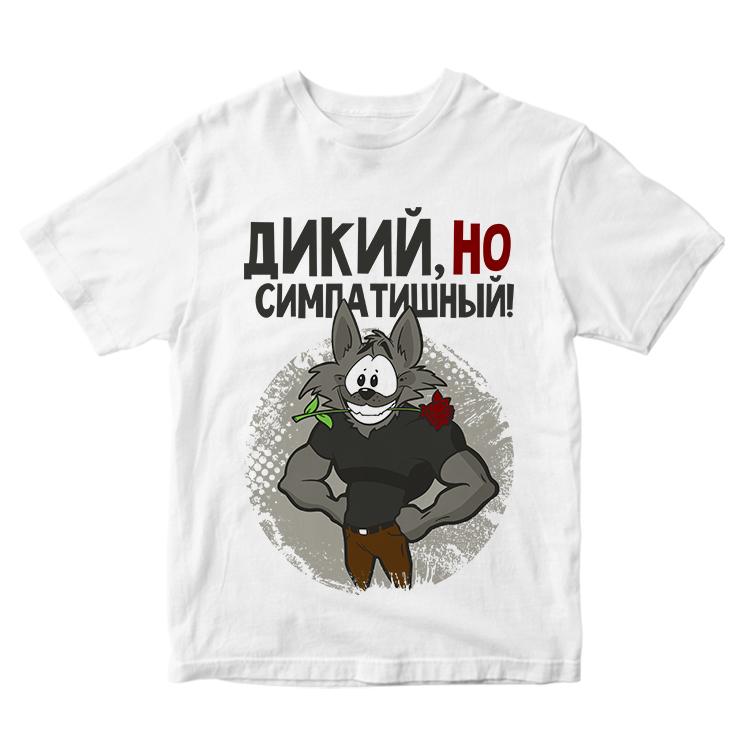 """Мужская футболка """"Дикий, но симпатишный"""""""