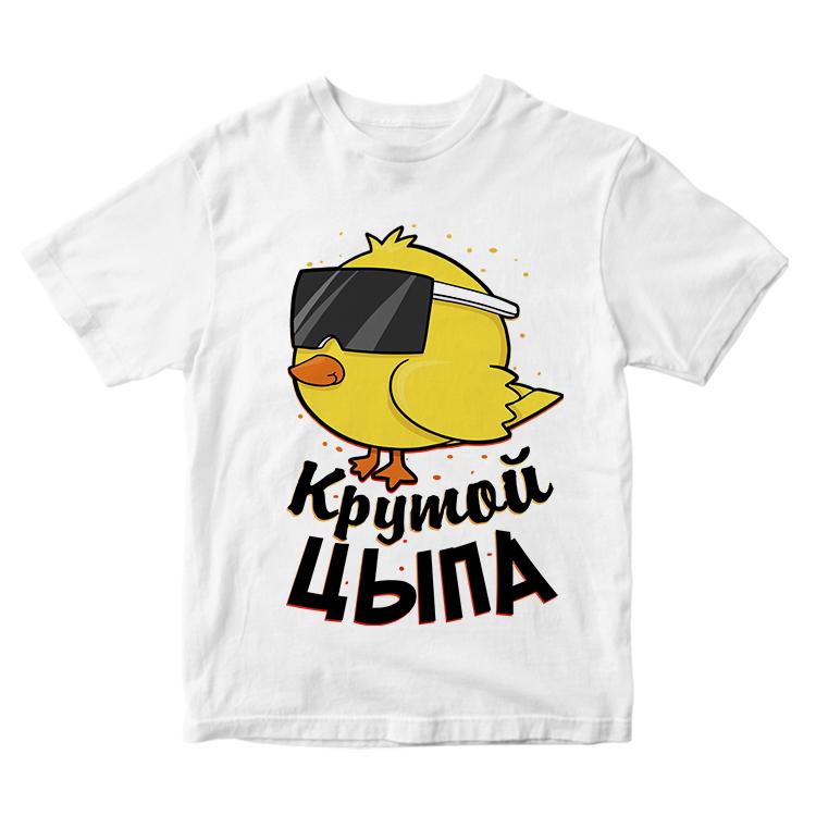 """Мужская футболка """"Крутой цыпа"""""""