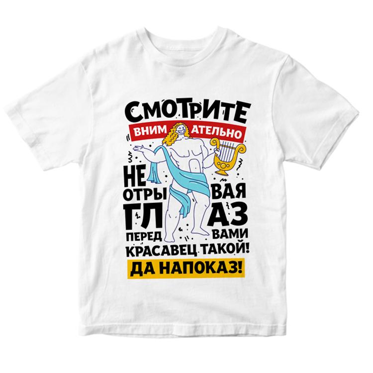 """Мужская футболка """"Смотрите внимательно"""""""