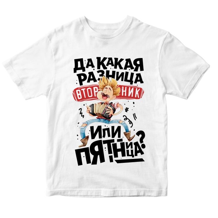 """Мужская футболка """"Да какая разница"""""""
