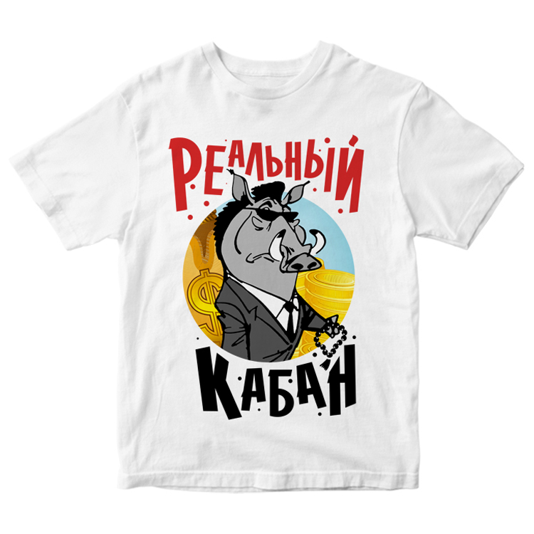 "Мужская футболка ""Реальный кабан"""