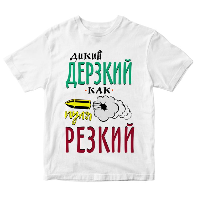 """Мужская футболка """"Дикий дерзкий"""""""