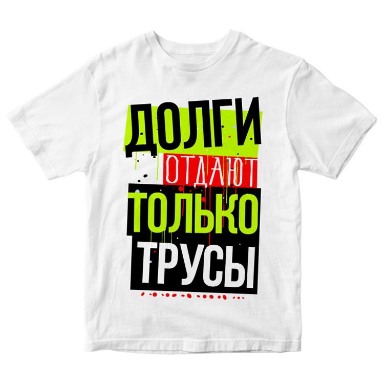 """Мужская футболка """"Долги отдают только трусы"""""""