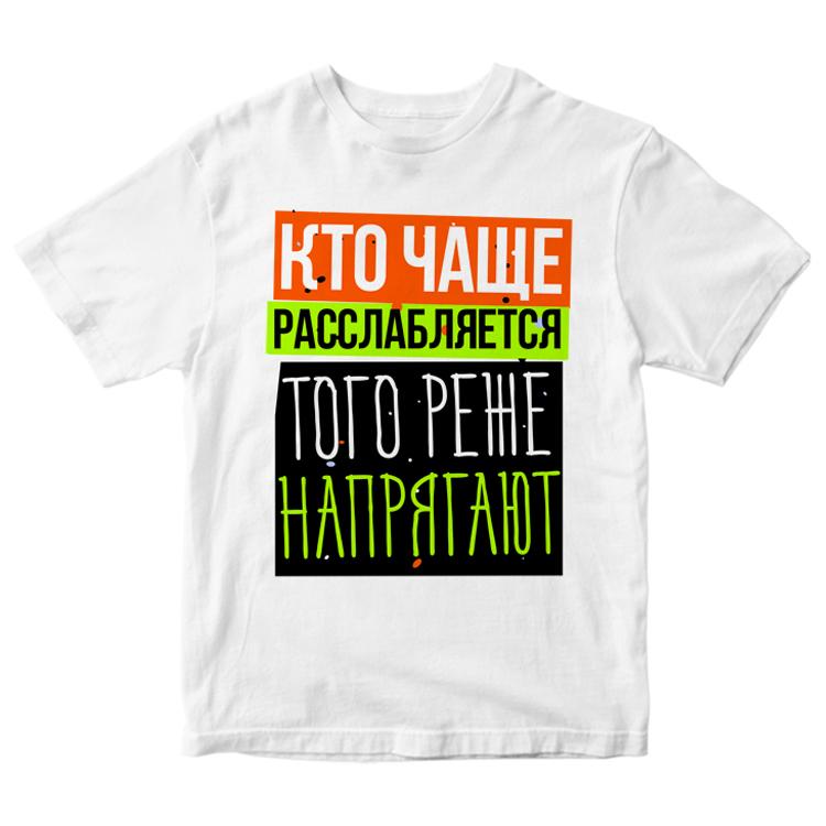 """Мужская футболка """"Кто чаще расслабляется"""""""