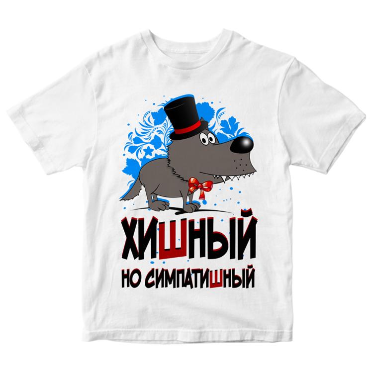 """Мужская футболка """"Хишный, но симпатишный"""""""