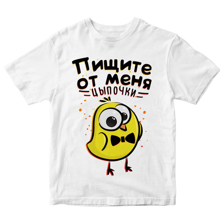 """Мужская футболка """"Пищите от меня цыпочки"""""""