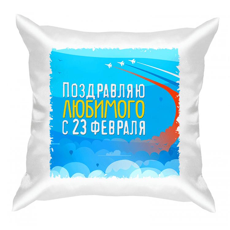 """Подушка """"Любимый с 23 февраля"""""""