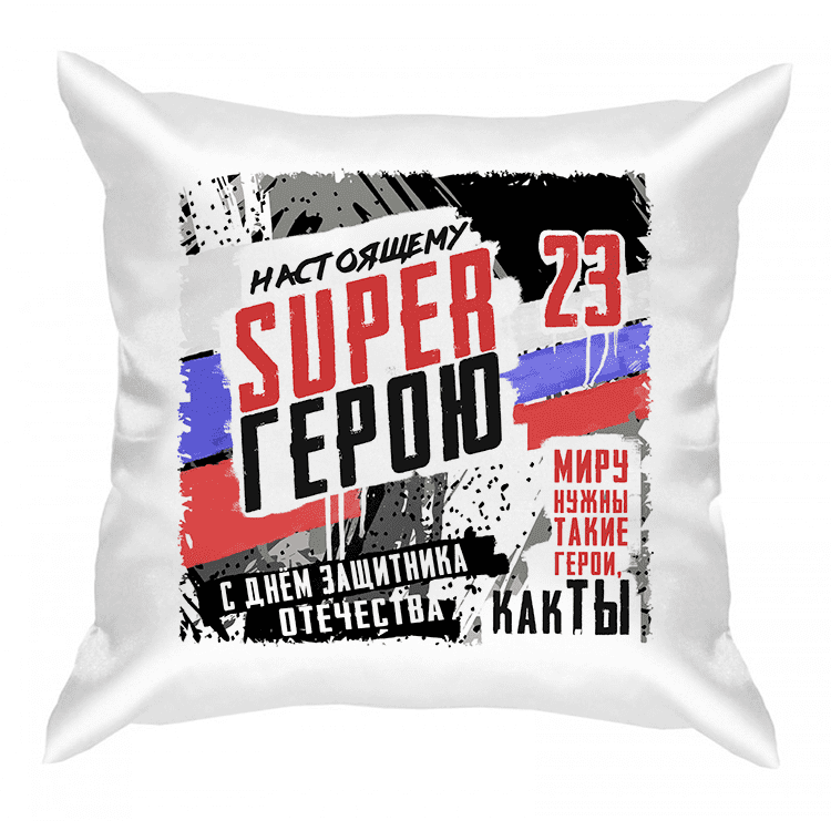 "Подушка ""Настоящему супергерою"""