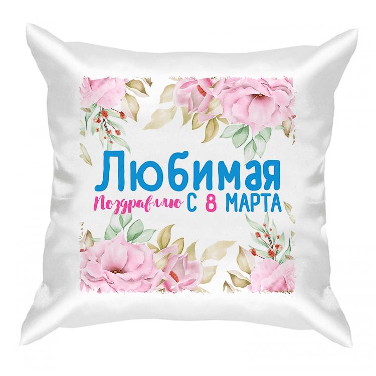 """Подушка """"Любимая с 8 марта"""""""