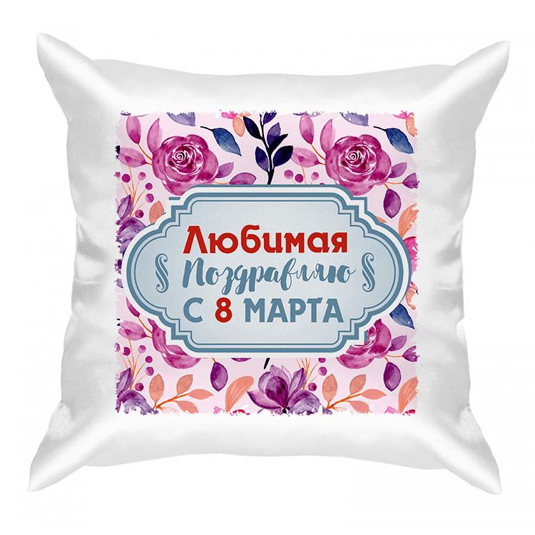 """Подушка """"Любимая поздравляю с 8 марта"""""""