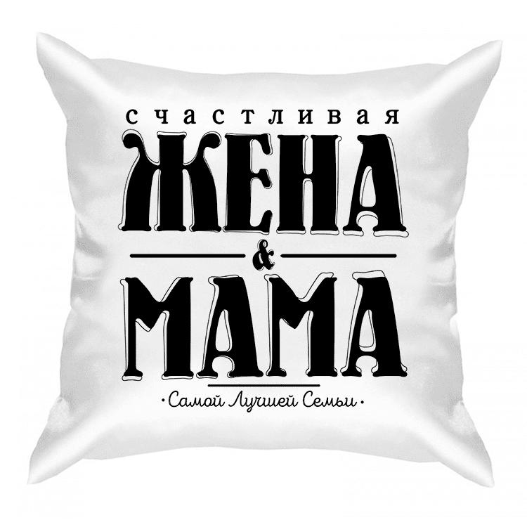 """Подушка """"Счастливая жена и мама"""""""