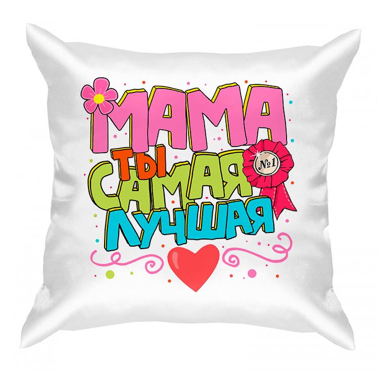 """Подушка """"Мама ты самая лучшая"""""""