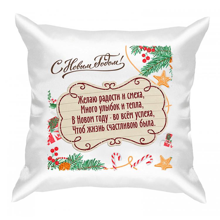 """Подушка """"Желаю радости и смеха"""""""