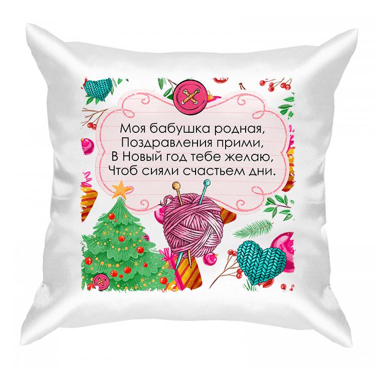 "Подушка ""Бабушка родная"""