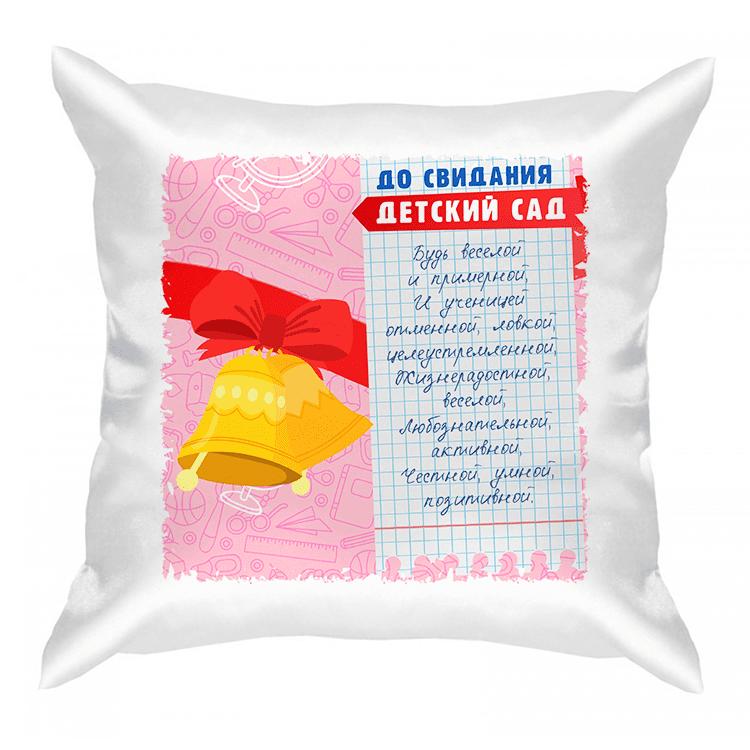 """Подушка для девочки """"До свидания детский сад"""""""