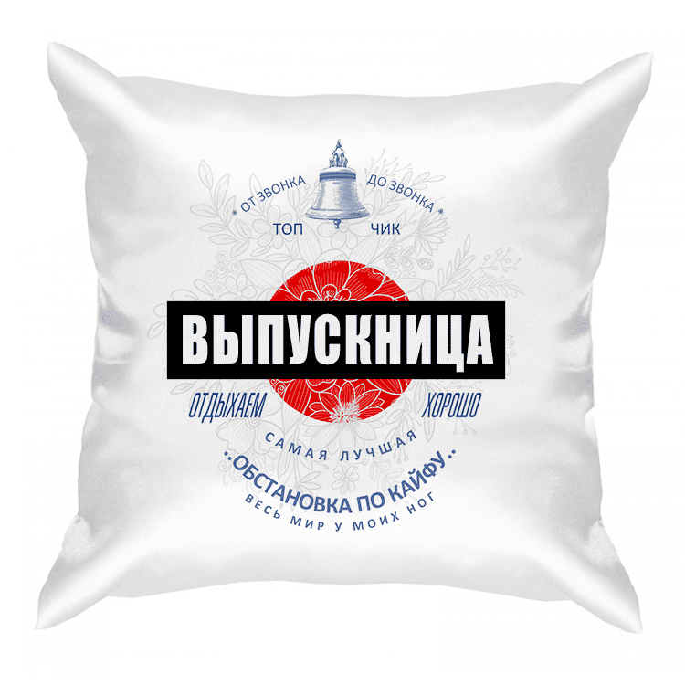 "Подушка ""Выпускница"""