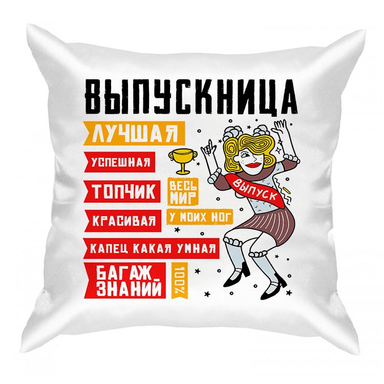 """Подушка """"Лучшая выпускница"""""""
