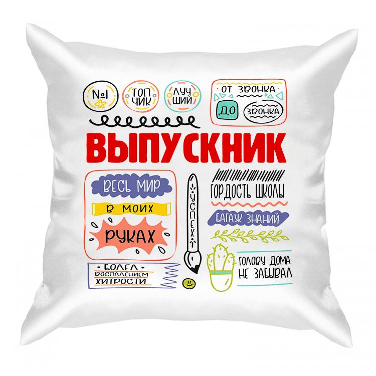 """Подушка """"Выпускник"""""""