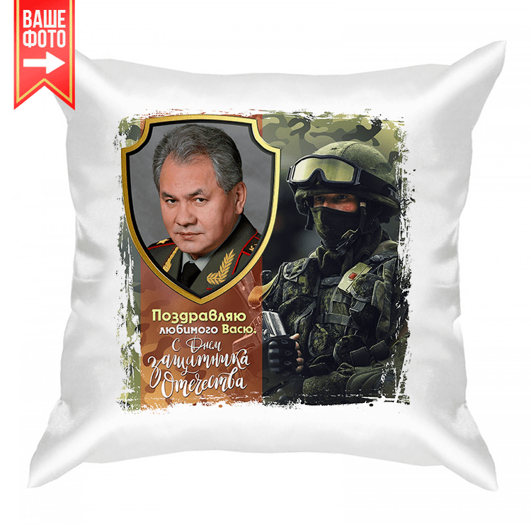 "Подушка с фото ""Солдат"""