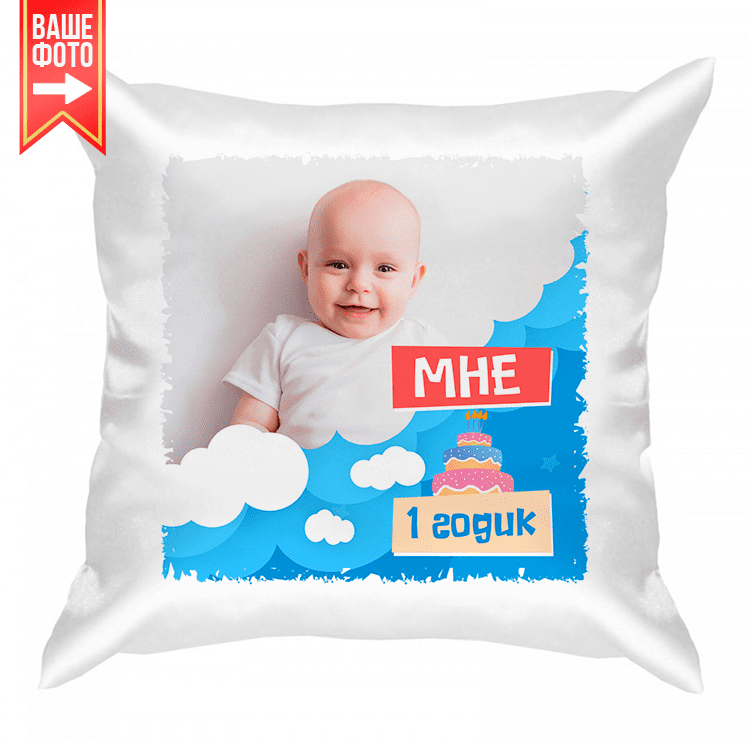 "Подушка с фото ""Мне 1 годик"""