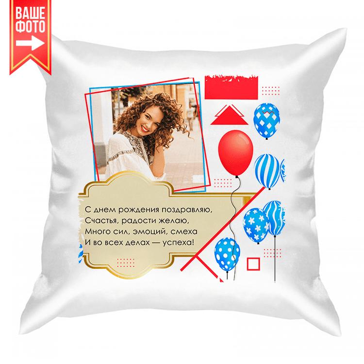 """Подушка с фото """"Воздушные шары"""""""