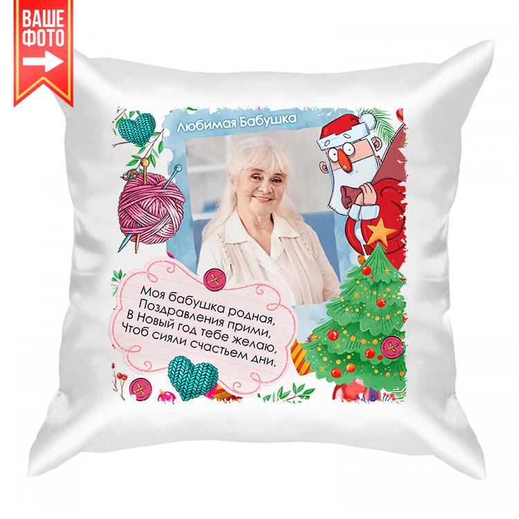 "Подушка с фото ""Любимая бабушка"""